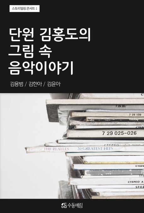 단원 김홍도의 그림 속 음악이야기