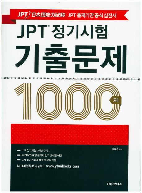 JPT 정기시험 기출문제 1000제