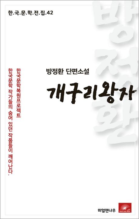 방정환 단편소설 개구리왕자(한국문학전집 42)