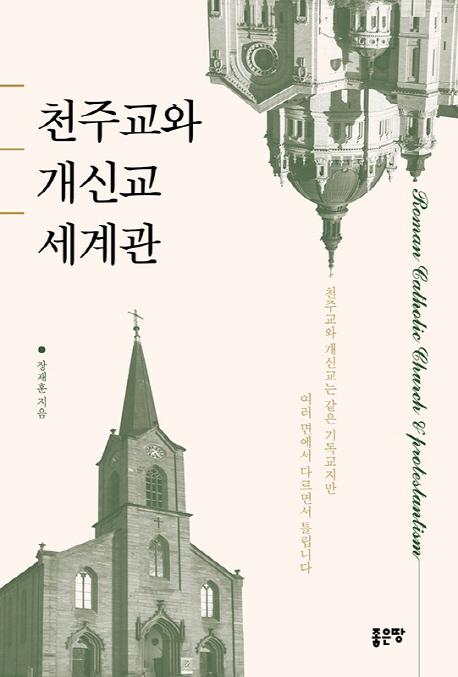 천주교와 개신교 세계관