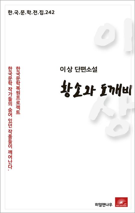 이상 단편소설 황소와 도깨비(한국문학전집 242)