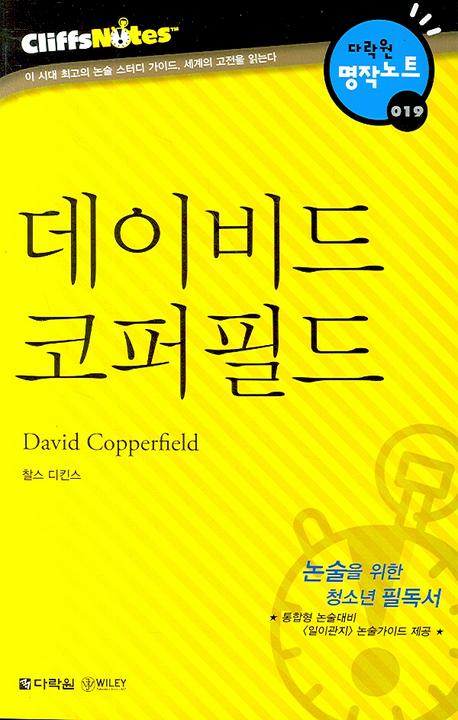 데이비드 코퍼필드 (다락원 클리프노트)(명작노트 019)