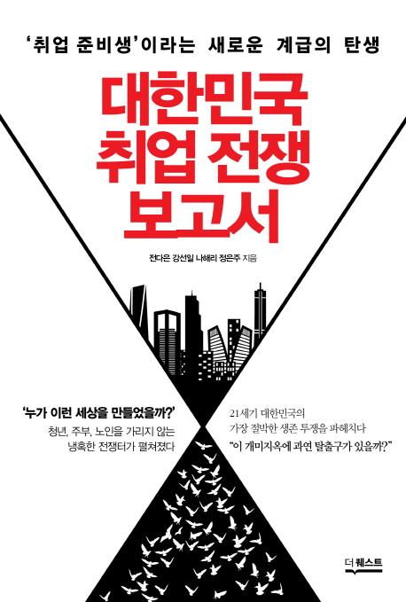대한민국 취업 전쟁 보고서