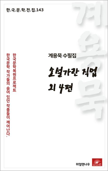 계용묵 수필집 소설가란 직업 외4편(한국문학전집 143)