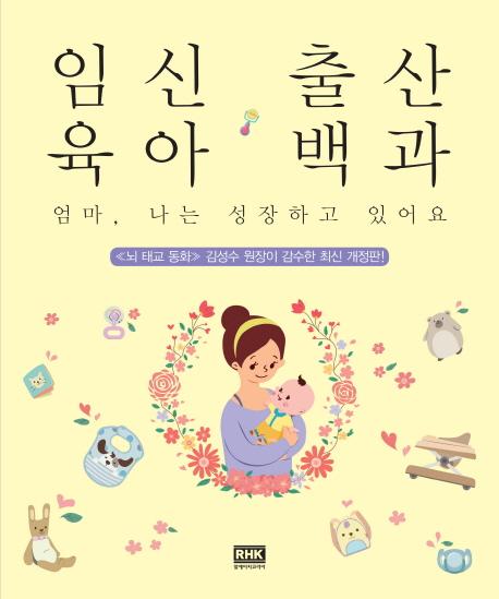 임신 출산 육아 백과