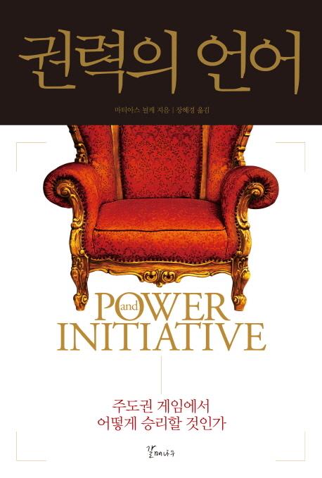 권력의 언어