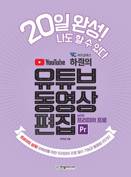 비됴클래스 하쥔의 유튜브 동영상 편집 with 프리미어 프로
