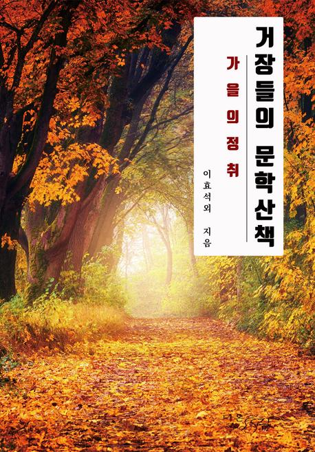 거장들의 문학산책 - 가을의 정취