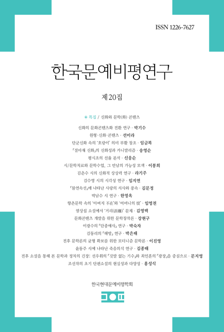 한국문예비평연구_제20집