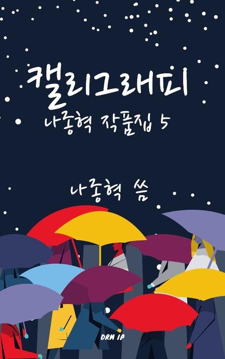 캘리그래피―나종혁 작품집 5