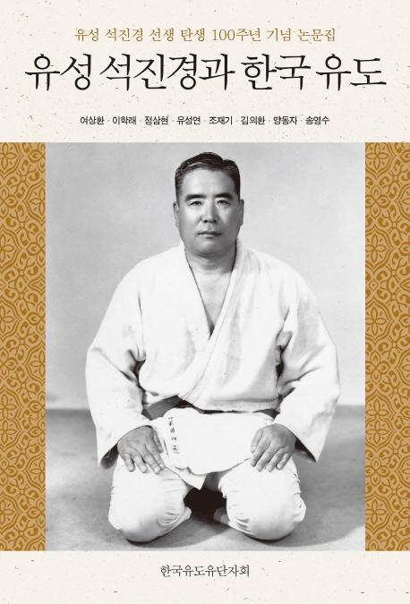 유성 석진경과 한국 유도