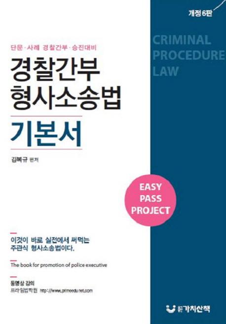 경찰간부 형사소송법 기본서(2018)(개정판 6판)