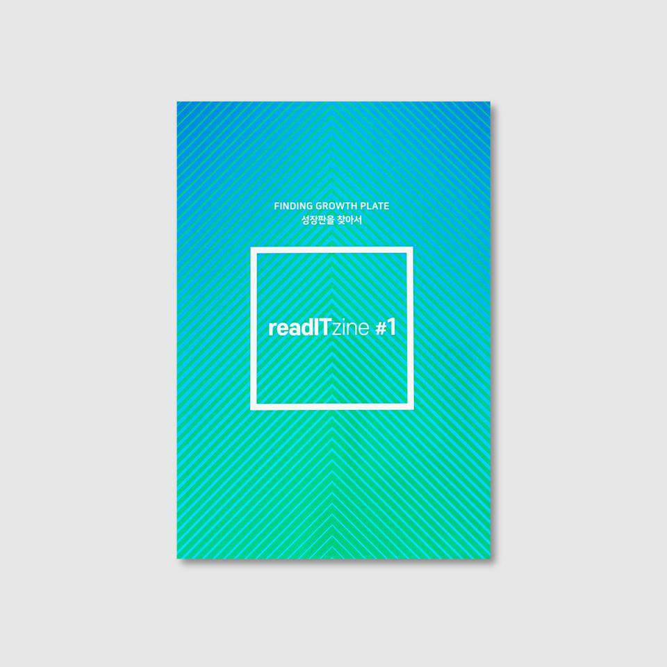 리드잇zine(매거진) 1호