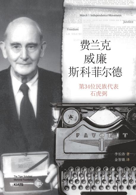민족대표 34인 석호필(중국어판)