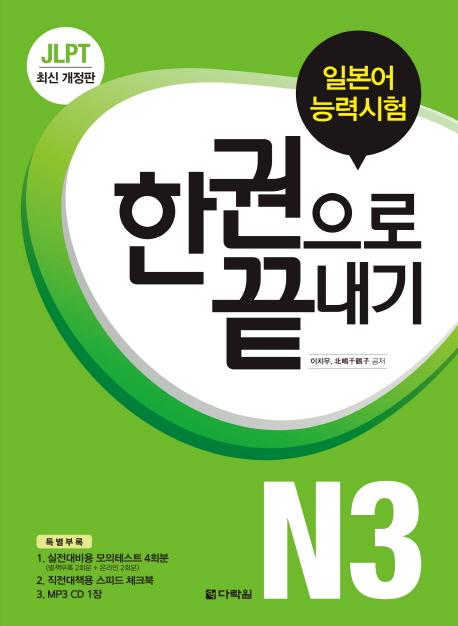 JLPT(일본어능력시험) 한 권으로 끝내기 N3