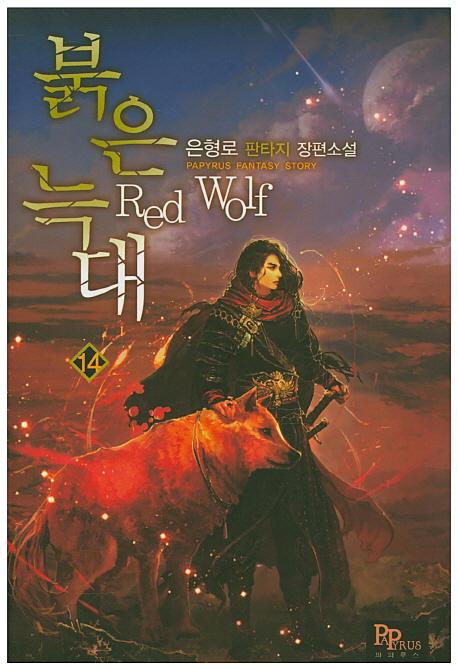 붉은 늑대. 14