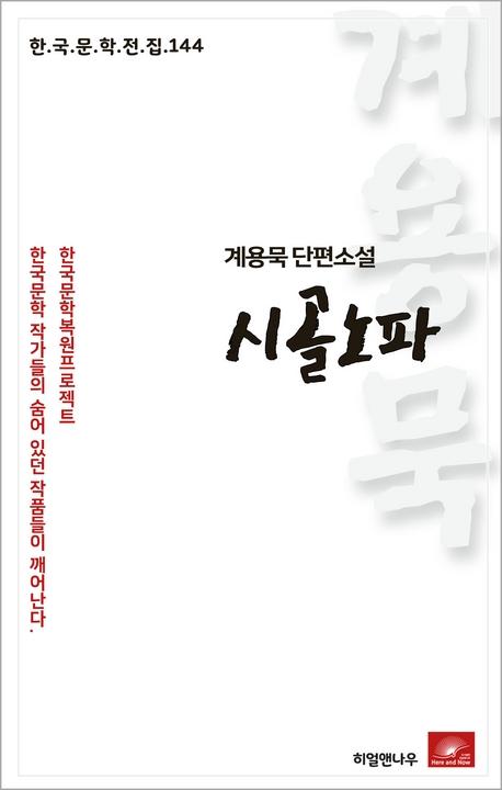 계용묵 단편소설 시골노파(한국문학전집 144)