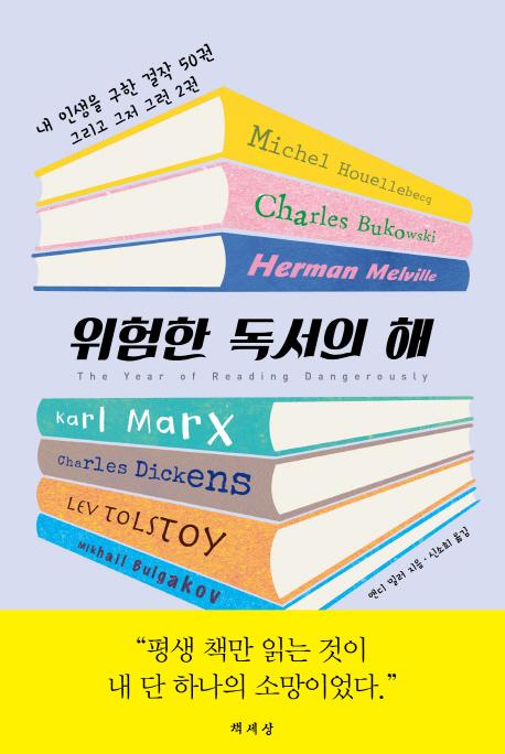 위험한 독서의 해