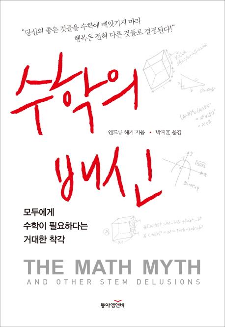 수학의 배신