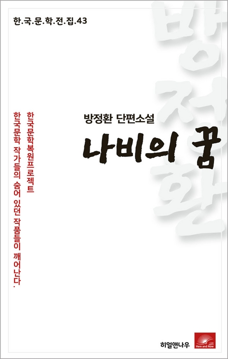 방정환 단편소설 나비의 꿈(한국문학전집 43)