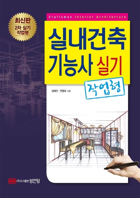 실내건축기능사 실기 (작업형)