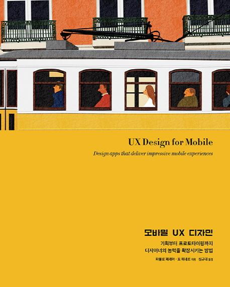 모바일 UX 디자인