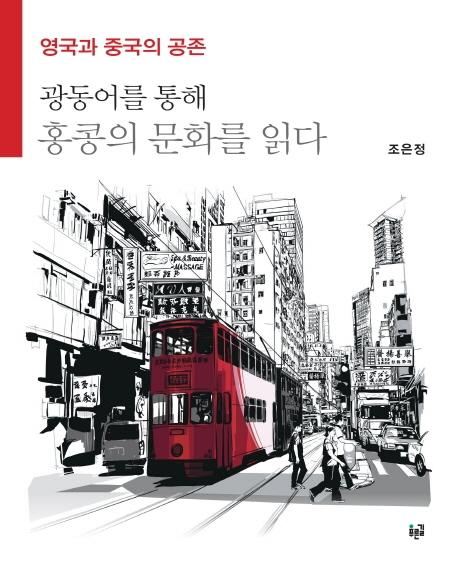 영국과 중국의 공존: 광동어를 통해 홍콩의 문화를 읽다