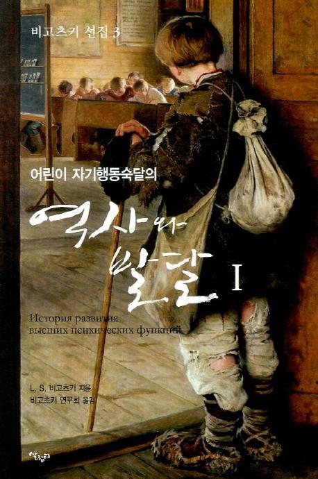 역사와 발달. 1(어린이 자기행동숙달의)(비고츠키 선집 3)