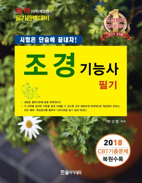조경기능사 필기(2019)(개정판 11판)