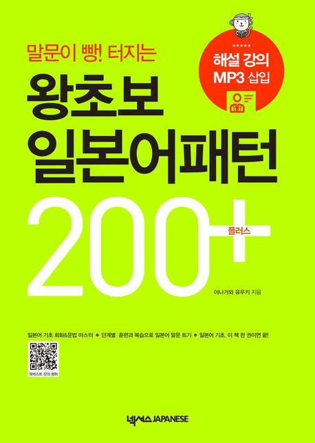 왕초보 일본어패턴 200 플러스 (해설강의mp3 멀티이북)