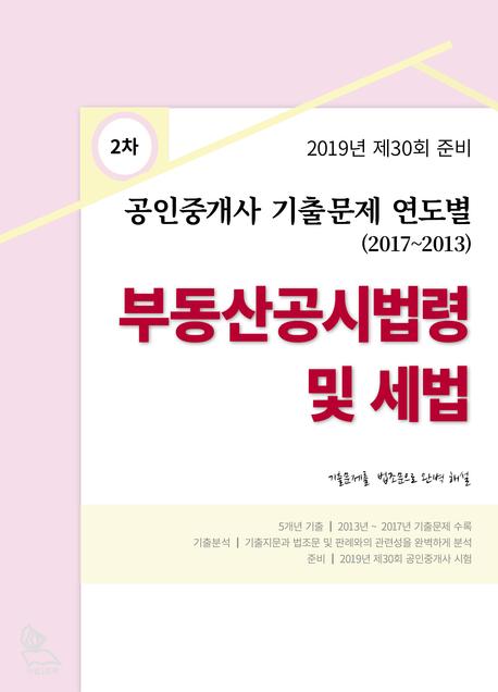 2019년 제30회 준비 공인중개사 기출 문제 연도별 (2017-2013) 부동산공시법령 및 세법