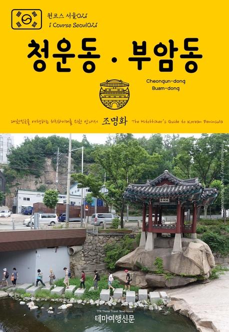 원코스 서울021 청운동·부암동 대한민국을 여행하는 히치하이커를 위한 안내서