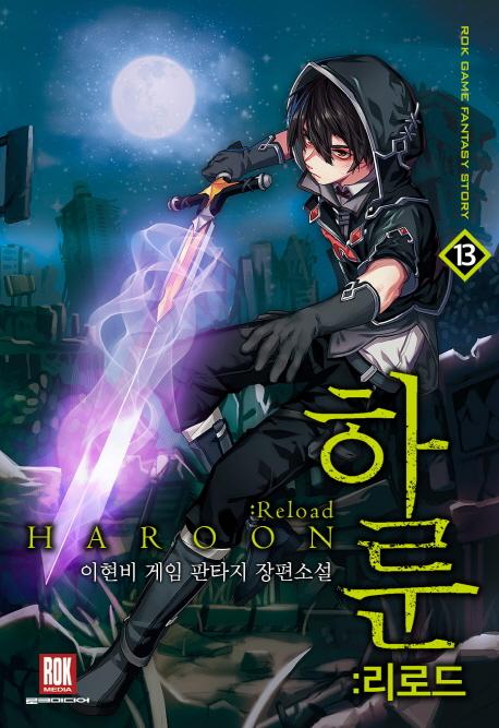 하룬: 리로드. 13