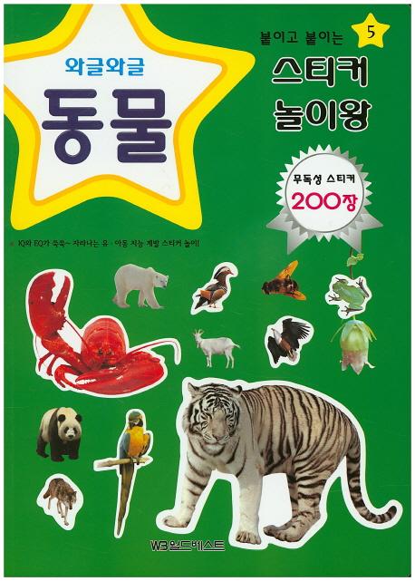 스티커 놀이왕. 5: 와글와글 동물