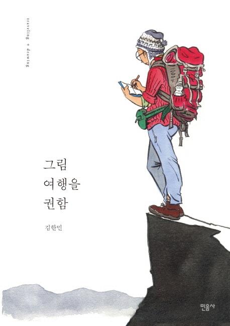 그림 여행을 권함