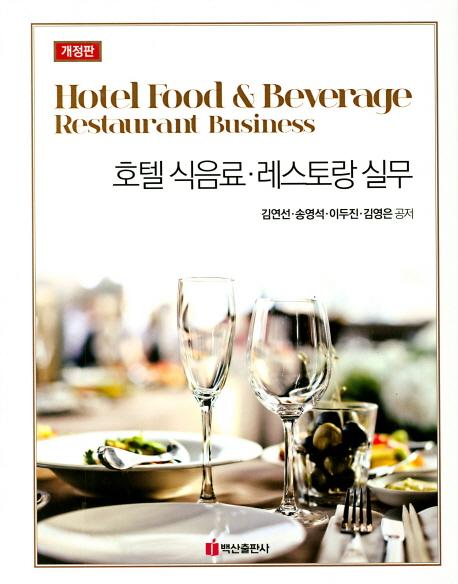 호텔 식음료 레스토랑실무