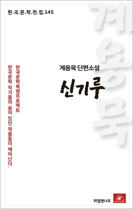 계용묵 단편소설 신기루(한국문학전집 145)
