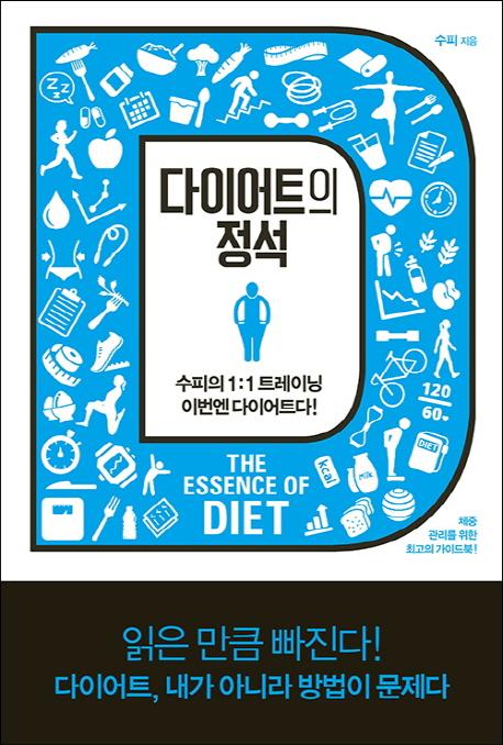 다이어트의 정석