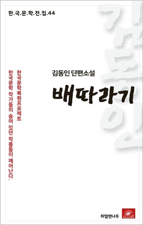 김동인 단편소설 배따라기(한국문학전집 44)