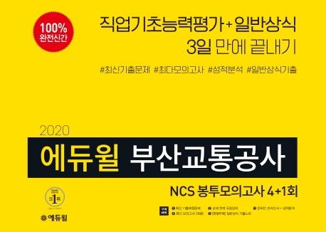 부산교통공사 NCS 봉투모의고사 4+1회(2020)(에듀윌)