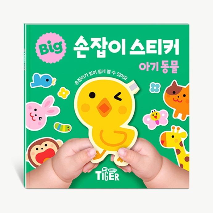 BIG 손잡이 스티커 : 아기 동물
