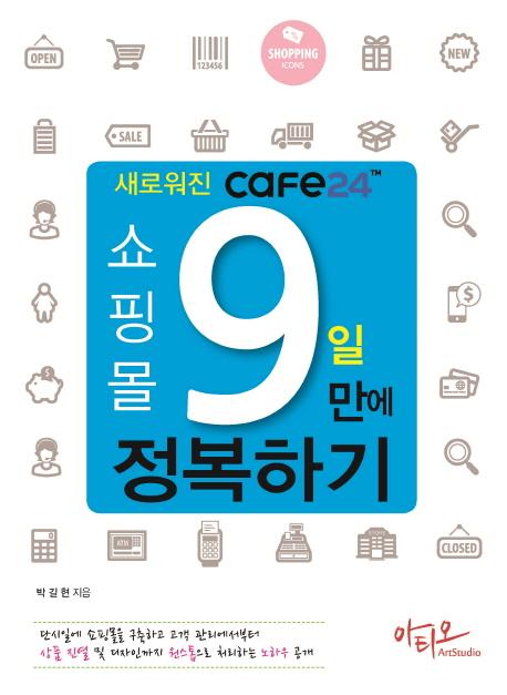 새로워진 cafe24 쇼핑몰 9일만에 정복하기