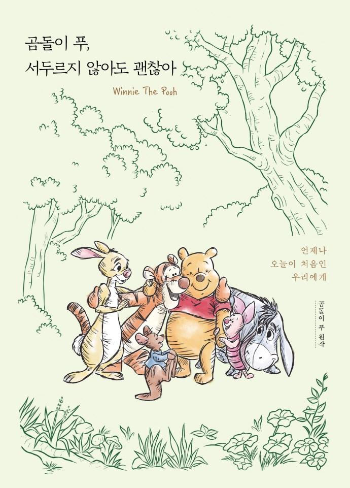 곰돌이 푸, 서두르지 않아도 괜찮아(겨울 에디션)