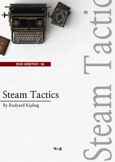 Steam Tactics (영어로 세계문학읽기 98)