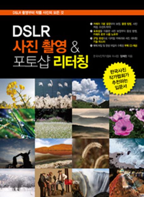 DSLR 사진 촬영 & 포토샵 리터칭