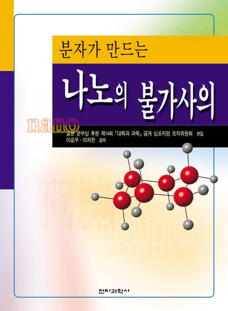 분자가 만드는 나노의 불가사의