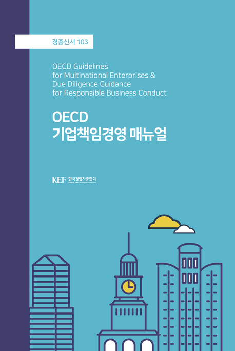OECD 기업책임경영 매뉴얼