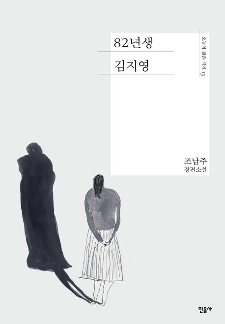 82년생 김지영(e오디오북)