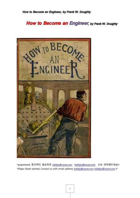 증기기관차 엔지니어가 되는 법.How to Become an Engineer, by Frank W. Doughty