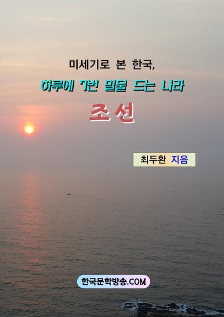 미세기로 본 한국, 하루에 7번 밀물 드는 나라 조선